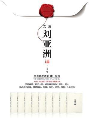 刘亚洲文集