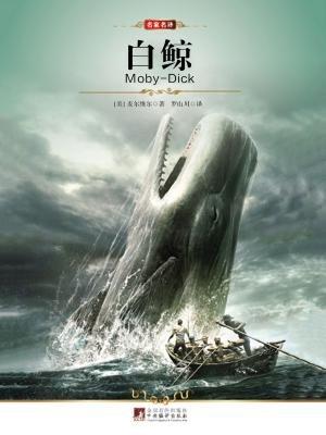 白鲸-(美)麦尔维尔[精品]