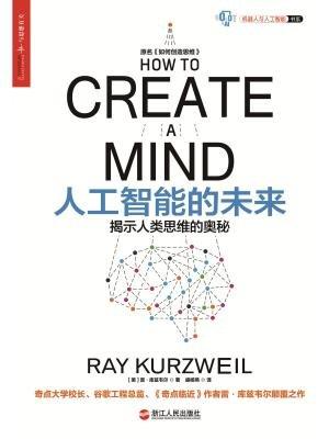 人工智能的未来:揭示人类思维的奥秘