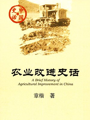 农业改进史话