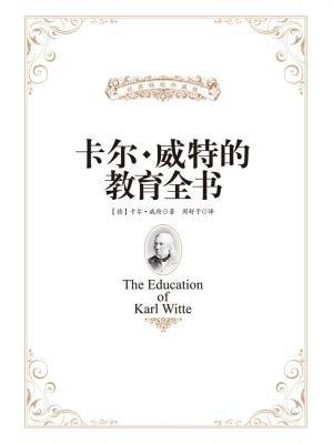 卡尔·威特的教育全书