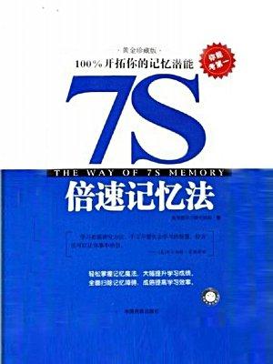 7S倍速记忆法[精品]