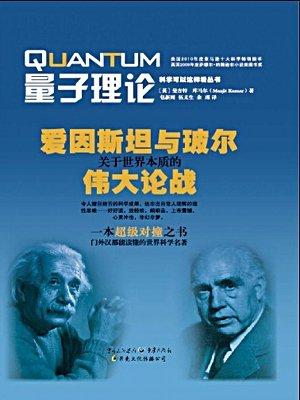量子理论:爱因斯坦与玻尔关于世界本质的伟大
