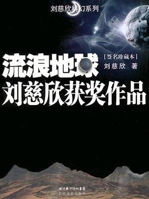 流浪地球:刘慈欣获奖作品