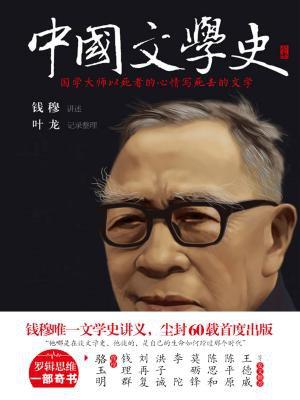中国文学史[精品]
