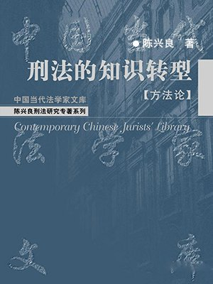 刑法的知识转型(方法论)