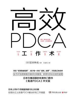 高效PDCA工作术[精品]