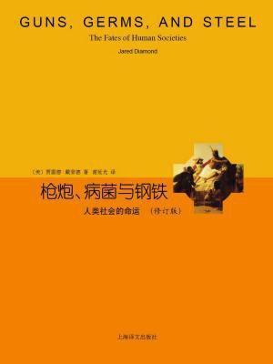 枪炮、病菌与钢铁:人类社会的命运(修订版)[精品]