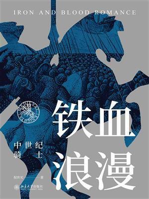 铁血浪漫:中世纪骑士