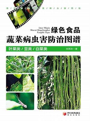 绿色蔬菜病虫害防治图谱· 叶菜类豆类