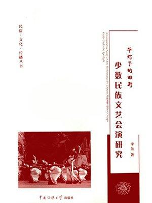 华灯下的田野:少数民族文艺会演研究