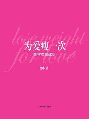 为爱瘦一次:贾玮的恋爱减肥法