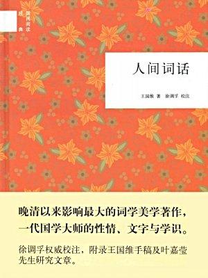 人间词话--国民阅读经典[精品]