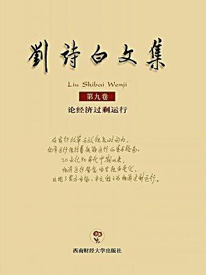刘诗白文集(第九卷)论经济过剩运行