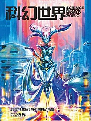 科幻世界(2013年1月)-科幻世界杂志社-小说故事
