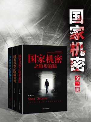 国家机密(全三册)