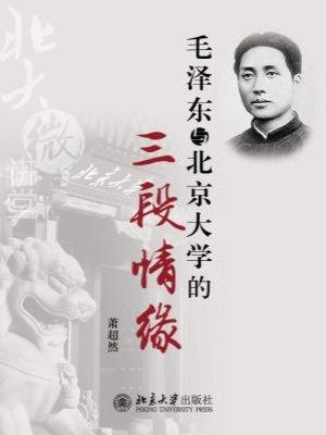 北大讲堂:毛泽东与北京大学的三段情缘