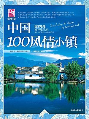 国家地理推荐旅行地·中国100风情小镇