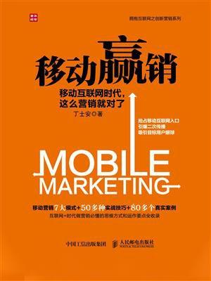 移动赢销:移动互联网时代,这么营销就对了