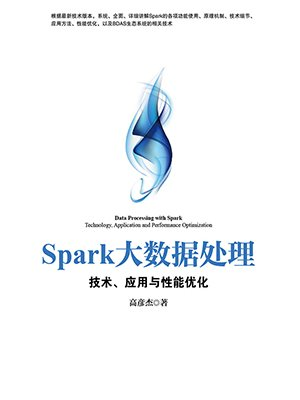Spark大数据处理:技术、应用与性能优化