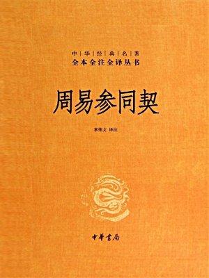 周易参同契(精)——中华经典名著全本全注全译丛书