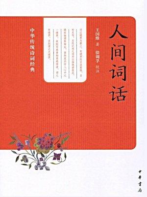人间词话(中华传统诗词经典)