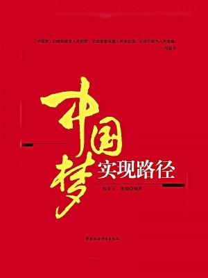 中国梦实现路径