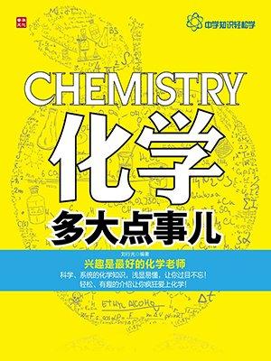 化学多大点事儿 (中学知识轻松学)