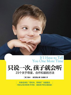 只说一次,孩子就会听:23 个关于尊重、合作和爱的方法