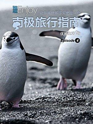 南极旅行指南