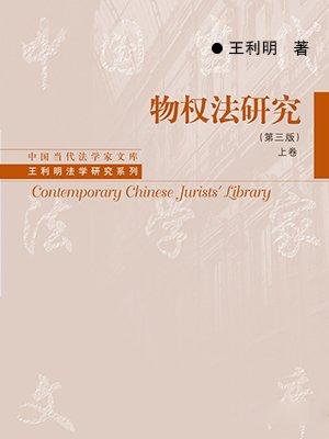 物权法研究(第三版)(上下卷)