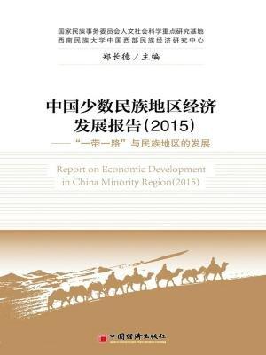 中国少数民族地区经济发展报告(2015):一带一路与民族地区的发展