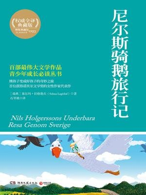 尼尔斯骑鹅旅行记 : 全2 册
