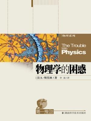 第一推动丛书·物理系列:物理学的困惑
