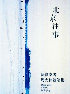 北京往事:法律学者周大伟随笔集