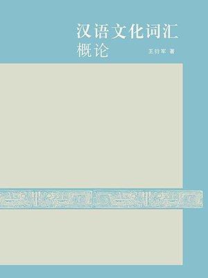 汉语文化词汇概论