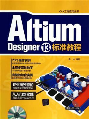 Altium Designer 13标准教程