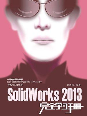 SolidWorks 2013完全学习手册
