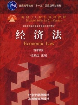 经济法(第4版)