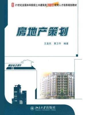 房地产策划