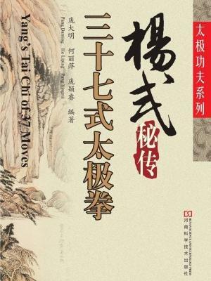 杨式秘传三十七式太极拳 (太极功夫系列)