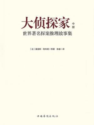 大侦探家:世界著名探案推理故事集(中册)