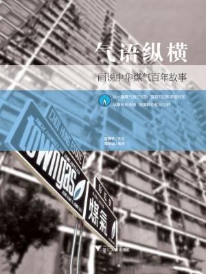 气语纵横:画说中华煤气百年故事
