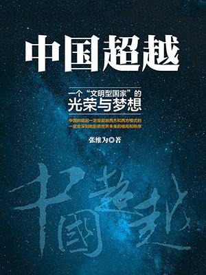 中国超越:一个文明型国家的光荣与梦想