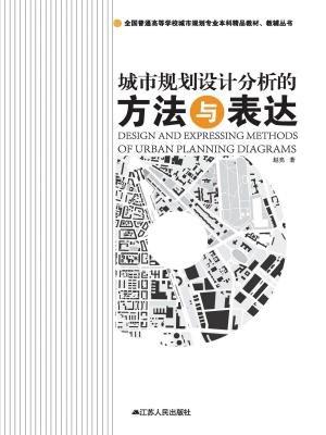 城市规划设计分析的方法与表达