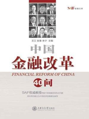 中国金融改革40问
