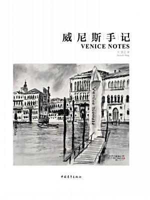 威尼斯手记