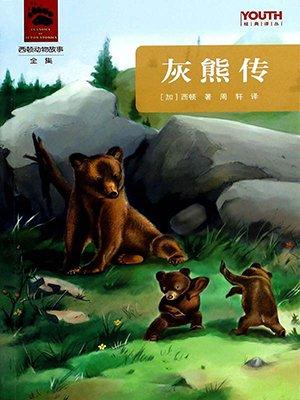 儿童棕熊动物服装图片