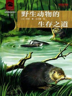西顿动物故事全集:野生动物的生存之道