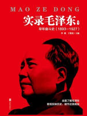 实录毛泽东.1(1893~1927)